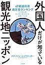 外国人だけが知っている「観光地ニッポン」~47都道府県満足度ランキングから読み解く訪日客が好きな日本、感動した日本