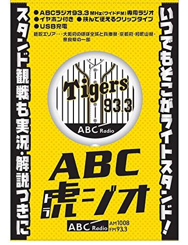 ABC虎ジオ