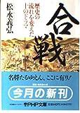 合戦―歴史の流れを変えた10のドラマ (PHP文庫)