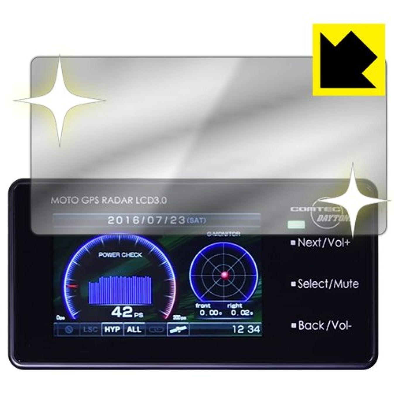 スローガン元のそれぞれ画面が消えると鏡に早変わり ミラータイプ 液晶保護フィルム Mirror Shield MOTO GPS RADAR LCD 3.0 日本製