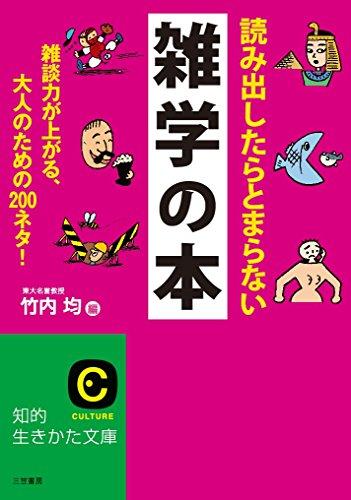 読み出したらとまらない雑学の本: 雑談力が上がる、大人のための200ネタ! (知的生きかた文庫)の詳細を見る