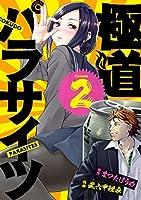 極道パラサイツ コミック 1-2巻セット [コミック] まつたけうめ; 武六甲理衣