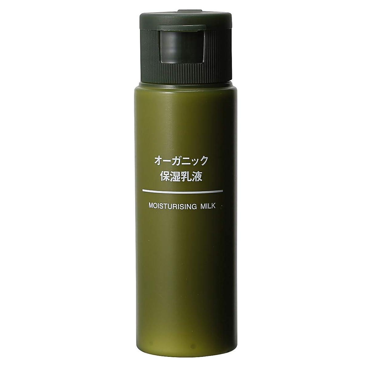 揃える時間とともに照らす無印良品 オーガニック保湿乳液(携帯用) 50ml