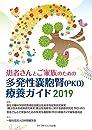患者さんとご家族のための多発性嚢胞腎 PKD 療養ガイド2019