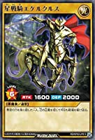 星戦騎エケルクルス レア 遊戯王 驚愕のライトニングアタック!! rdkp03-jp013
