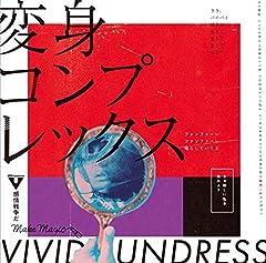 vivid undress「ララ、バイバイ。」のジャケット画像
