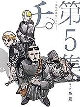 チ。 地球の運動について コミック 1-5巻セット