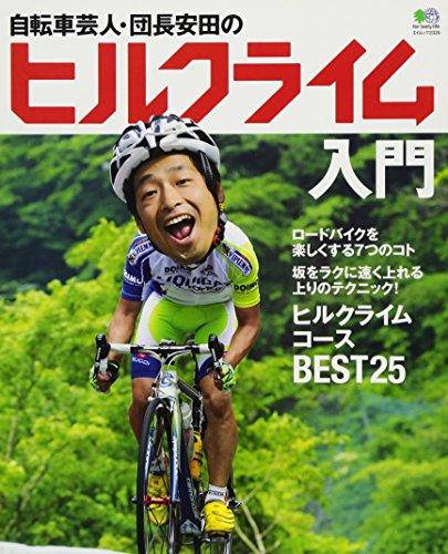 自転車芸人・団長安田のヒルクライム入門 (エイムック 2320)