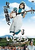 いとみち(特典DVD付き2枚組)[DVD]