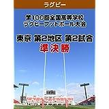 【限定】第100回全国高等学校ラグビーフットボール大会 東京 第2地区 第2試合 準決勝