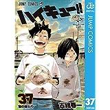 ハイキュー!! 37 (ジャンプコミックスDIGITAL)