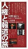 河野義行&浅野健一:ドキュメント人権と報道の旅 (<VHS>)