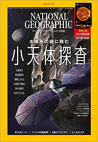 ナショナル ジオグラフィック日本版 2021年9月号 [雑誌]