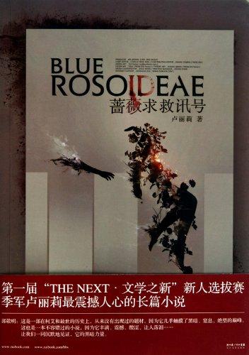Rose SOS Signal (Chinese Edition)