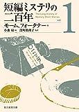 短編ミステリの二百年1 (創元推理文庫)