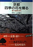 京都 四季の花を撮る―花の名所を歩く (講談社カルチャーブックス)
