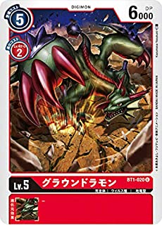 デジモンカードゲーム BT1-020 グラウンドラモン (U アンコモン) ブースター NEW EVOLUTION (BT-01)