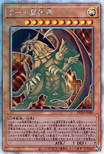 遊戯王カード ラーの翼神竜(ホログラフィックレア) 冥闇のデュエリスト編(DP24) | 効果モンスター 神属性 幻神獣族 ホログラフィック レア