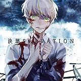 決壊SALVATION / FantasticYouth