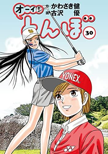 オーイ! とんぼ 第30巻 (ゴルフダイジェストコミックス)