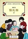 Strange Gift (Chinese Edition)