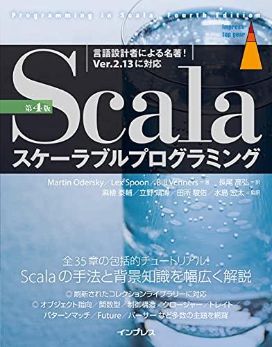 Scalaスケーラブルプログラミング 第4版 impress top gearシリーズ