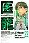 医龍 22 (ビッグコミックス)