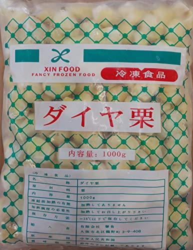 中国産 ダイヤ 栗 ( 冷凍 ムキ 栗 ) S サイズ 1kg ( 約180粒 ) 業務用