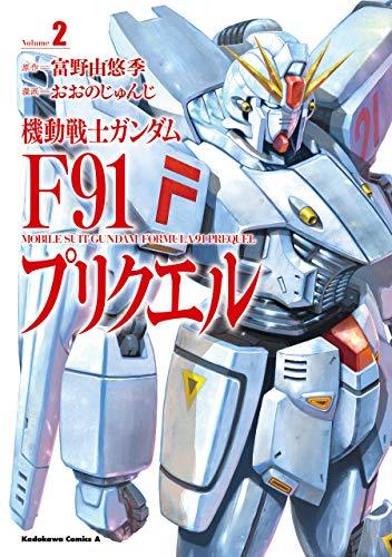 機動戦士ガンダムF91プリクエル 2 (角川コミックス・エース)