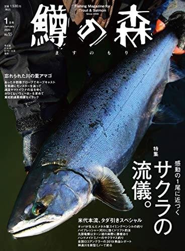 鱒の森 2020年 1月号(2019-12-13) [雑誌]