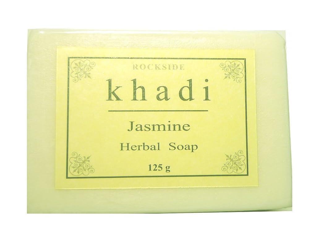 パフ空港確認してください手作り  カーディ ジャスミン ソープ Khadi Jasmine Soap