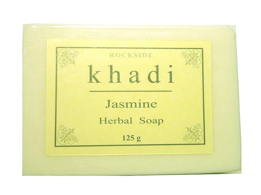 消毒する真実に出血手作り  カーディ ジャスミン ソープ Khadi Jasmine Soap