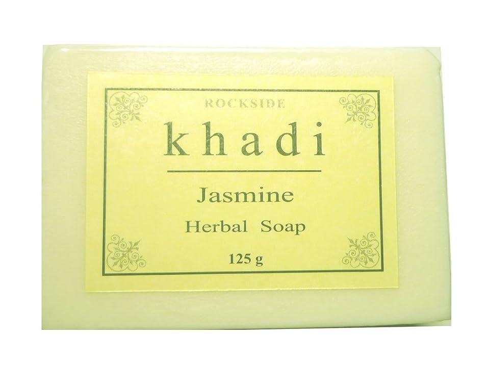 許される露誘う手作り  カーディ ジャスミン ソープ Khadi Jasmine Soap