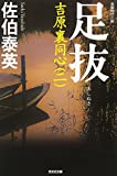 足抜―吉原裏同心〈2〉 (光文社時代小説文庫)