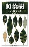 照葉樹ハンドブック