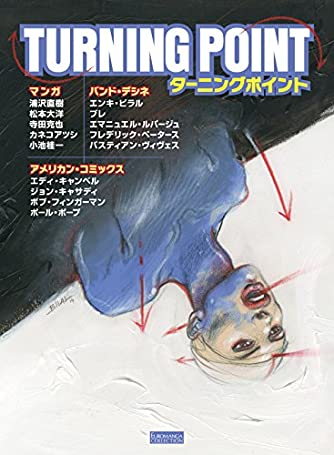 TURNING POINT(ターニングポイント) (EURO MANGA COLLECTION)