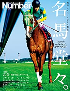 NumberPLUS「Number競馬ノンフィクション傑作選 名馬堂々。」 (Sports Graphic Number PLUS(スポーツ・グラフィック ナンバー プラス)) (文春e-book)