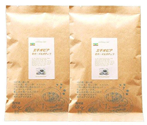 珈琲屋ほっと エチオピア モカ・イルガチェフ 300g スペシャリティーコーヒー  粗挽き