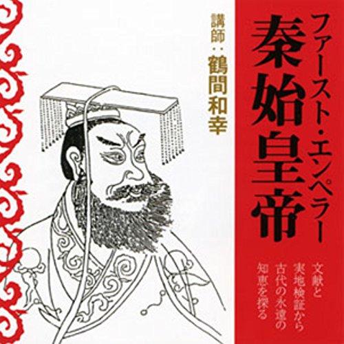 聴く歴史・海外『ファースト・エンペラー 秦始皇帝』 オーディオブック