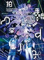 LIVE FILMS ゆずのみ〜拍手喝祭〜[DVD]