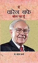 Main Warren Buffett Bol Raha Hoon  (Hindi)