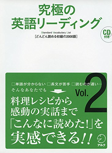 【CD・音声DL付】究極の英語リーディング Vol. 2 (究極シリーズ)