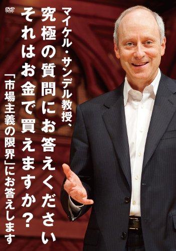 マイケル・サンデル教授、究極の質問にお答えください それはお金で買えますか? 「市場主義の限界」にお答えします[DVD]