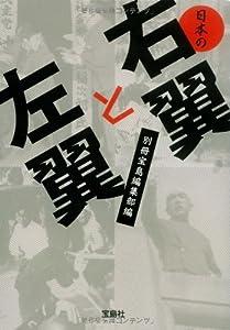 日本の右翼と左翼