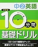 中2英語 (10分間基礎ドリル)