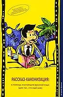 Rasskaz-kanonizatsiya: V Pomosh Izuchayushim Russkiy Yazik - Dlya Teh, Kto Eshe Zhiv; the Story Canonisation - for Learners of the Russian Language (Unconventional Russian Language Textbooks (Russian Readers))