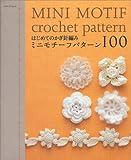 はじめてのかぎ針編みミニモチーフパターン100 (アサヒオリジナル 192)