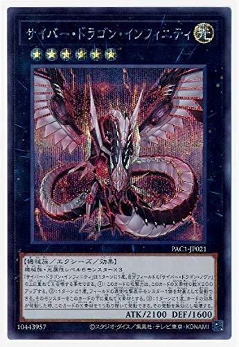 遊戯王 第11期 PAC1-JP021 サイバー・ドラゴン・インフィニティ【シークレットレア】
