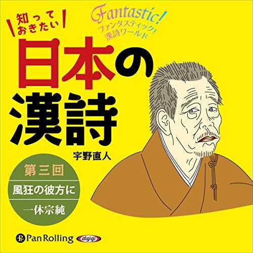 『知っておきたい 日本の漢詩 第三回 風狂の彼方に――一休宗純』のカバーアート