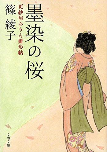 墨染の桜 更紗屋おりん雛形帖 (文春文庫)